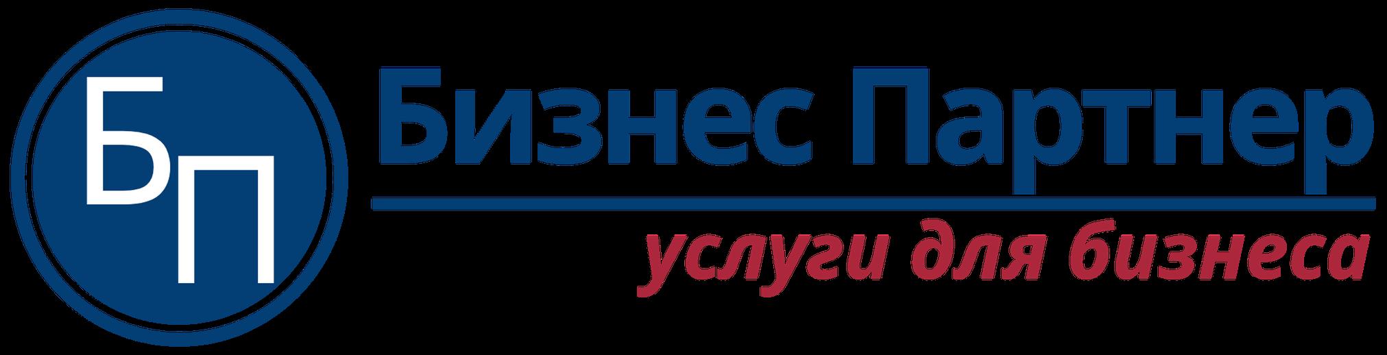 Бизнес Партнер Уфа